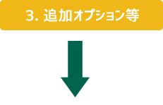 マクレントジャパン キャンピングカーレンタル 追加オプション